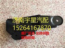 中国重汽豪沃T5G驾驶室液压锁总成810W61851-6030/810W61851-6030