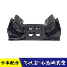 适配于欧曼ETX奇兵3系5系驾驶室后悬龙门架减震垫缓冲块橡胶垫块/欧曼ETX EST GTL配件专营