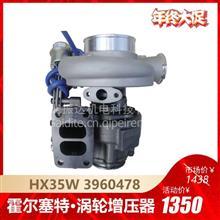 东风康明斯涡轮大唐麻将山西下载 HX35W 4035253 A3960478/4035253
