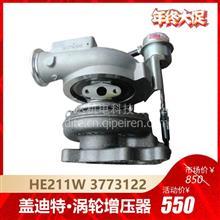 盖迪特涡轮增压器 HE211W  3773122/3773122