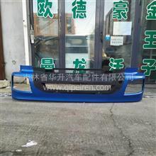 北京福田欧曼5系2280蓝色塑料保险杠/H1831011101A0