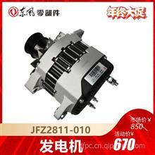 东风零部件原厂直销发电机 /D5010480575