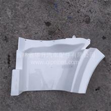 北京福田欧曼5系2280白色左侧上脚踏护罩/H1545011003A0