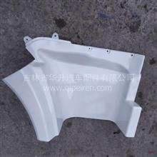 北京福田欧曼5系2280白色右侧上脚踏护罩/H1545011004A0