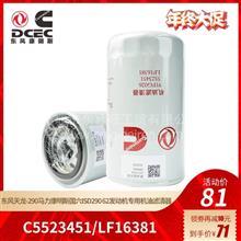 东风天龙290马力康明斯国六ISD290 62发动机专用机油滤清器/C5523451