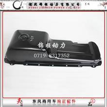东风商用车天龙发动机油底壳东风龙擎发动机油底壳带传感器总成/1009005-E9300