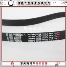 东风商用车天龙旗舰发动机发电机皮带龙擎DDi11发电机皮带/3701361-E9300