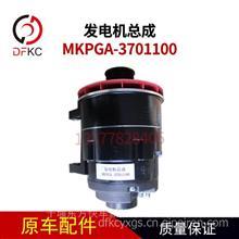 MKPGA-3701100发电机总成整体式交流公交车客车重汽佩特来玉柴MKPGA-3701100