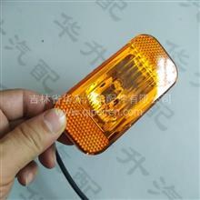 北京欧曼翼子板边灯/1B24937108011