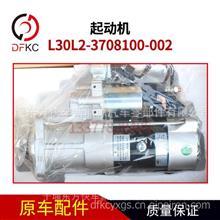 玉柴天燃气发动机L30L2-3708100-002起动机适用宇通客车汽车配件L30L2-3708100-002