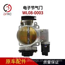 潍柴发动机电子节气门WL08-0003天然气公交客车重汽卡车CNG/LNG/WL08-0003