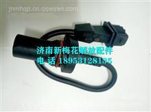 3611215A4P解放J7车速传感器里程表传感器/3611215A4P