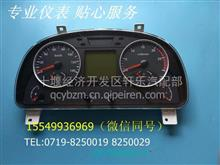 東風天龍國四系列汽車儀表總成3801040-C4307/3801040-C4307(XLQP)