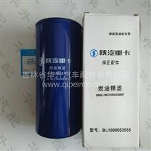 陕汽原厂长效燃油滤清器/BL1000053555