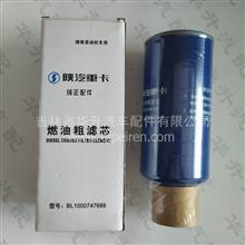 陕汽原厂燃油滤清器/BL1000747688