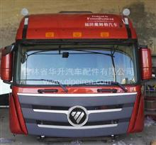 福田欧曼戴姆勒GTL驾驶室总成/常年批发欧曼驾驶室