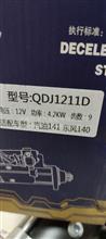 QDJ1211D潍动起动机汽油141 东风140/QDJ1211D