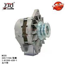M320/24V/110A/双槽/1-81200-628-1五十铃/1-81200-628-1/五十铃