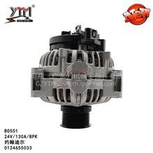 BO551/24V/130A/8PK/0124655033约翰迪尔/约翰迪尔0124655033