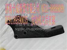 陕汽配件  德龙DZ91189590035  发动机左后支架/DZ91189590035
