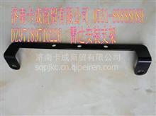 陕汽配件  德龙DZ97189716226  雷达安装支架/DZ97189716226