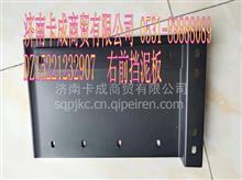 陕汽配件德龙DZ15221232907  右前挡泥板/DZ15221232907