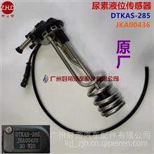 好帝 原厂 尿素液位传感器DTKAS-285/JKA00436 东风轻卡车等/DTKAS-285