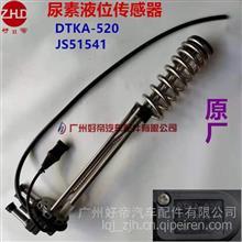 好帝 东风原厂 尿素液位传感器 DTKA-520/JS50711/DTKA-520