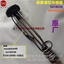 好帝 原厂康明斯 尿素液位传感器5418030/A058G446/5418030
