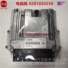 好帝 EDC17CV44 电脑板ECU 0281020250上柴发动机电脑板 原厂/0281020250