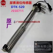 好帝 尿素液位传感器DTK-520/JS50711东风原厂/DTK-520/JS50711