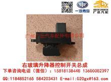 一汽青岛解放虎V右玻璃升降器控制开关总成/3746020-D9014E