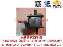 一汽青岛解放J6F后悬置软垫总成/1001065-8K9