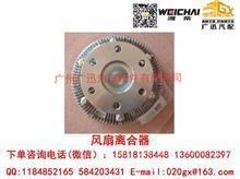 潍柴动力WP12/WD12风扇离合器/612600062150