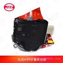 东风凯普特星云御风凯普斯达日产锐骐皮卡M9T发动机计量泵尿素泵/1205710-FD2101