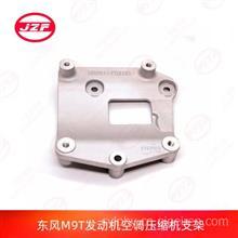 东风股份凯普特多利卡发动机空调压缩机支架M9T空调压缩机支架/1002811-FD2101