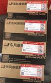 东风天龙ISZ发动机进气门/C4365850