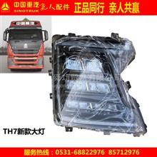 中国重汽豪沃TH7大灯前照灯左大灯原厂正品包邮/WG9925725001