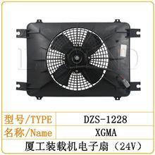 厦工装载机 电子扇总成/散热风扇/挖掘机/DZS-1228