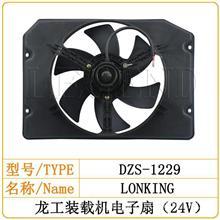 龙工装载机 空调电子扇/散热风扇/挖掘机/DZS-1229