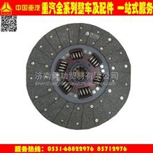 CH430-21从动盘总成 豪沃T7H离合器片原厂包邮/WG9921161100
