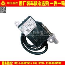 NOx传感器(0E072)T7H、A7、HOWO重汽氮氧传感器原厂包邮/WG1034121032