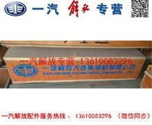 一汽解放大柴离合器压盘/1601310-CC46/C