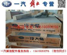 一汽解放大柴离合器盖/S1601310AC289