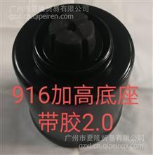 916加高气囊底座/KQZ-916N-00
