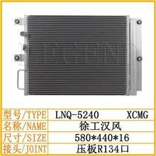 徐工汉风  空调冷凝器 散热网 挖掘机配件/LNQ-5240