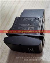LG9704580306重汽豪沃轻卡取力器开关驾驶室事故车原厂配件/LG9704580306