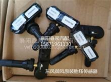 东风御风轻客大面包车型原装胎压检测传感器胎压计/3626020-K22351