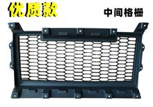 中間保險杠格柵-新天龍KL/8406036-C3300