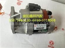 东风御风轻客3.0 2.5TZD发动机原装起动机总成 起动马达/23300A080A